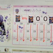 【旅籠町店】9月の定休日&当番予定表