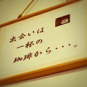 【旅籠町店】営業時間変更のお知らせ